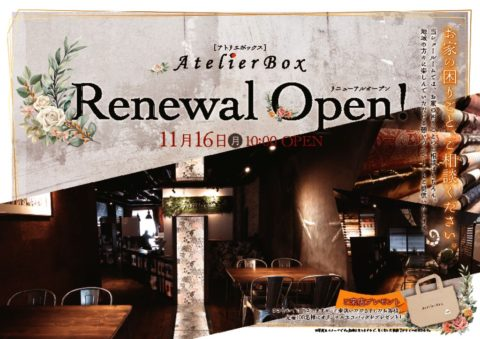 Atelier Box_renewal-open_A4-flyのサムネイル